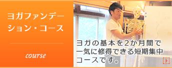 ヨガファンデーション・コース